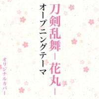 NIYARI計画 刀剣乱舞-花丸-オープニングテーマ ORIGINAL COVER