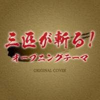 NIYARI計画 三匹が斬る!オープニングテーマ ORIGINAL COVER