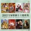 和央ようか 2003 全主題歌集CD