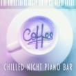 Relaxing Instrumental Jazz Ensemble Chilled Night Piano Bar ‐ Chilled Jazz, Jazz Fest, Smooth Piano, Relaxing Music