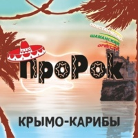 ПШО ПроРок Крымо-Карибы