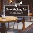 Café Lounge Smooth Jazz for Restaurant ‐ Calming Jazz, Family Meeting, Coffee Restaurant, Jazz for Relaxation