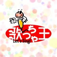 歌っちゃ王 DANCE WITH ME NOW!