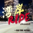 DJ FLY 3 湾岸RIDE episode1 ~CAR TUNE ACTION~