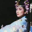 一路真輝 リバイバルシリーズ 雪組大劇場「あかねさす紫の花」