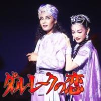 宝塚歌劇団 星組 星組大劇場「ダル・レークの恋」