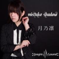 月乃凛 mistake shadow