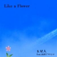 K星人/島田アキヒロ Like a flower (feat. 島田アキヒロ)