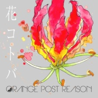 ORANGE POST REASON 花コトバ