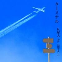 K星人/島田 アキヒロ ターミナル (feat. 島田 アキヒロ)