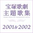 真琴つばさ 2001 & 2002 宝塚歌劇主題歌集