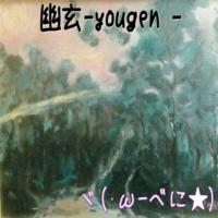 ヾ(・ω-べに★) 焔 -homura- (instrumental)