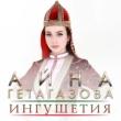 Айна Гетагазова
