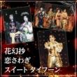 一路真輝 雪組 大劇場「花幻抄/恋さわぎ/スイート・タイフーン」