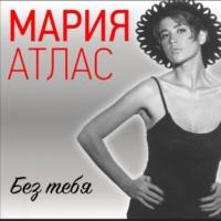 Maria Atlas Без Тебя