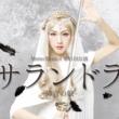 ミュージカルグループMono-Musica ミュージカル「サランドラ-神官の娘-」