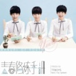 TFBOYS Practise Book For Youth