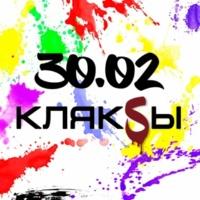 30.02 Kljaksy