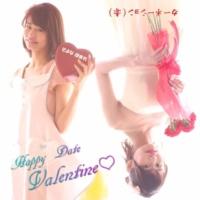 そよなほまれ Happy Date Valentine