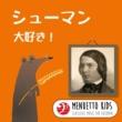 ペーター・フランクル(ピアノ) 花の曲集 作品19 変ニ長調