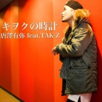唐澤有弥/TAK-Z キヲクの時計 (feat. TAK-Z)