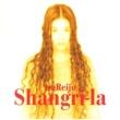 区麗情 Shangri-la