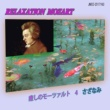 Various Artists 癒しのモーツァルト(4) さざなみ