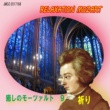 プロムジカ四重奏団 ともしび~ ピアノ四重奏曲 K.478 第2楽章