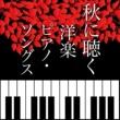 Christopher Cross 秋に聴く洋楽ピアノ・ソングス