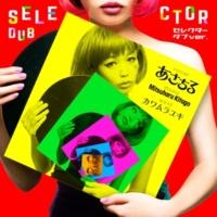あさちる Selector (Dub REMIX)