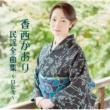 香西かおり 香西かおり 民謡全曲集 ~口伝え~ [Live]