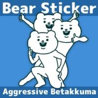 キモ激しく動くベタックマ Bear Sticker ~クマのスタンプ~