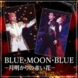 真琴つばさ 月組 大劇場「BLUE・MOON・BLUE -月明かりの赤い花-」