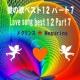 メグリンス 愛の歌ベスト12 パート7