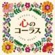 千葉県立幕張総合高等学校合唱団 心のコーラス