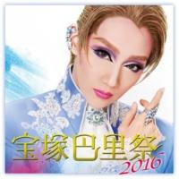 宝塚歌劇団 星組 宝塚巴里祭 2016