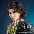 宝塚歌劇団 星組 星組 バウホール「鈴蘭(ル・ミュゲ) -思い出の淵から見えるものは-」