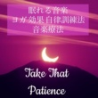 スパ リラクゼーション & 癒しの周波数 & 心を落ち着かせる Take That Patience - 眠れる音楽 ヨガ 効果 自律訓練法 音楽療法