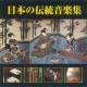 日本の伝統音楽研究会 越天楽(雅楽)