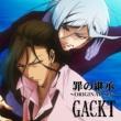 GACKT 罪の継承 ~ORIGINAL SIN~