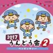 坂田おさむ 2017 うんどう会 (2) ペンギンサンバ