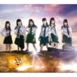 SKE48 革命の丘(TYPE-C)