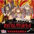 高梨康治 怪獣娘~ウルトラ怪獣擬人化計画~オリジナル・サウンドトラック
