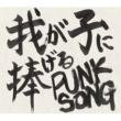 中島卓偉 我が子に捧げる PUNK SONG