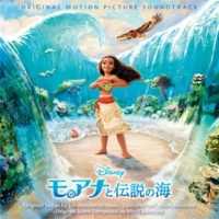 V.A. モアナと伝説の海 オリジナル・サウンドトラック <日本語版>