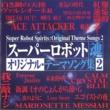 堀内賢雄 スーパーロボット魂 オリジナルテーマソング集 2