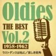 ドリフターズ オールディーズVOL2 1957年~60年