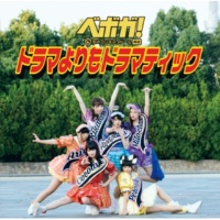 ベボガ!(虹のコンキスタドール黄組) ドラマよりもドラマティック