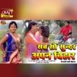 Udit Narayan Sabsaun Sunder Aapan Bihar