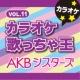 カラオケ歌っちゃ王 AKBシスターズ カラオケ Vol.11